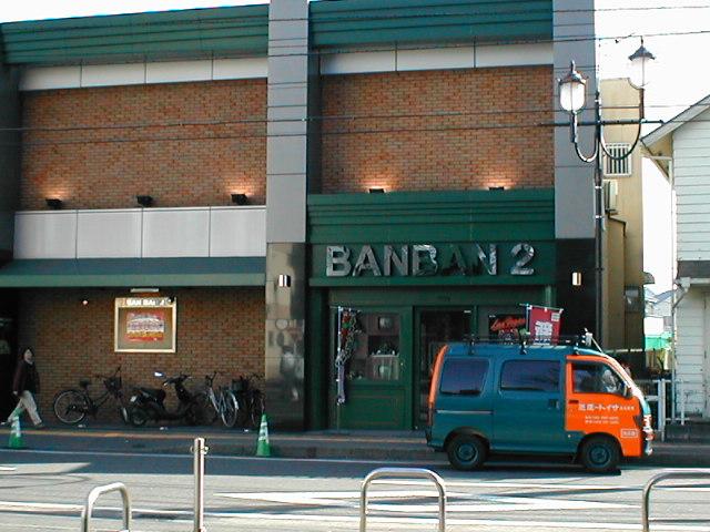 バンバン2