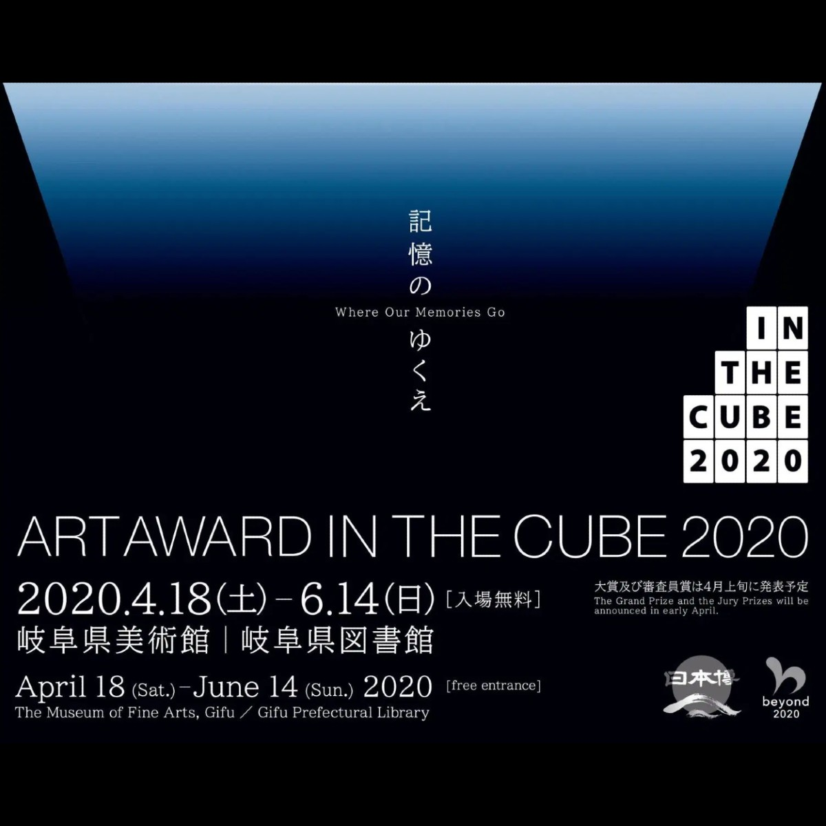 Art Award In The Cube 2020